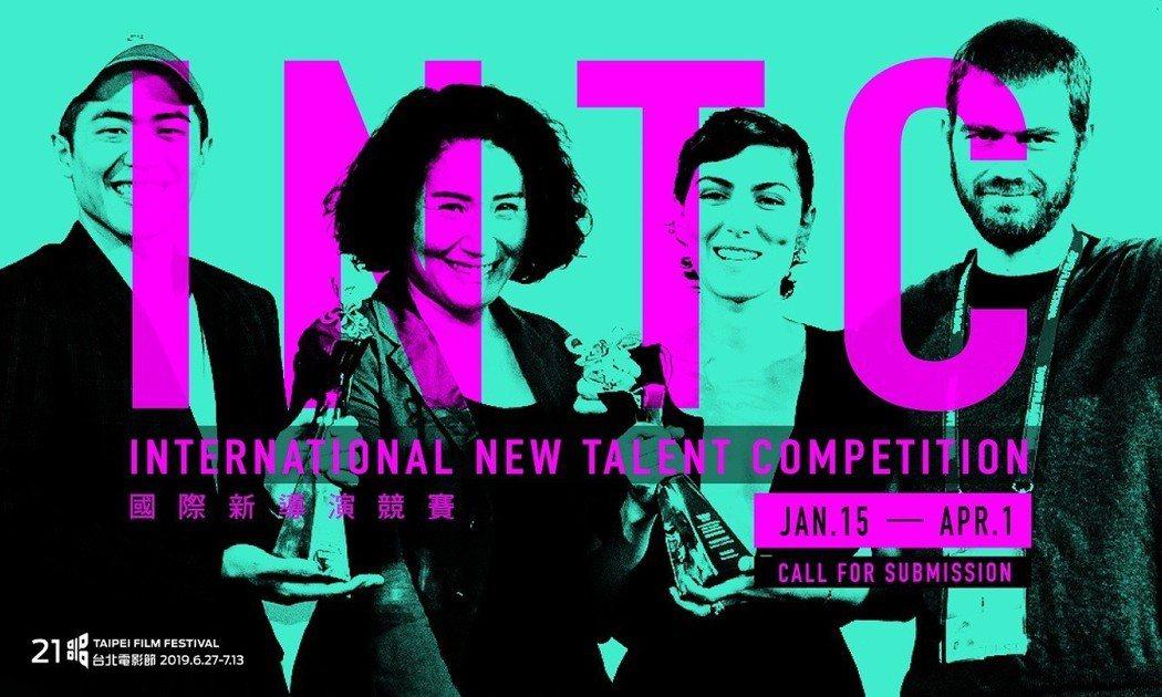 國際新導演競賽報名開始。。圖/台北電影節提供