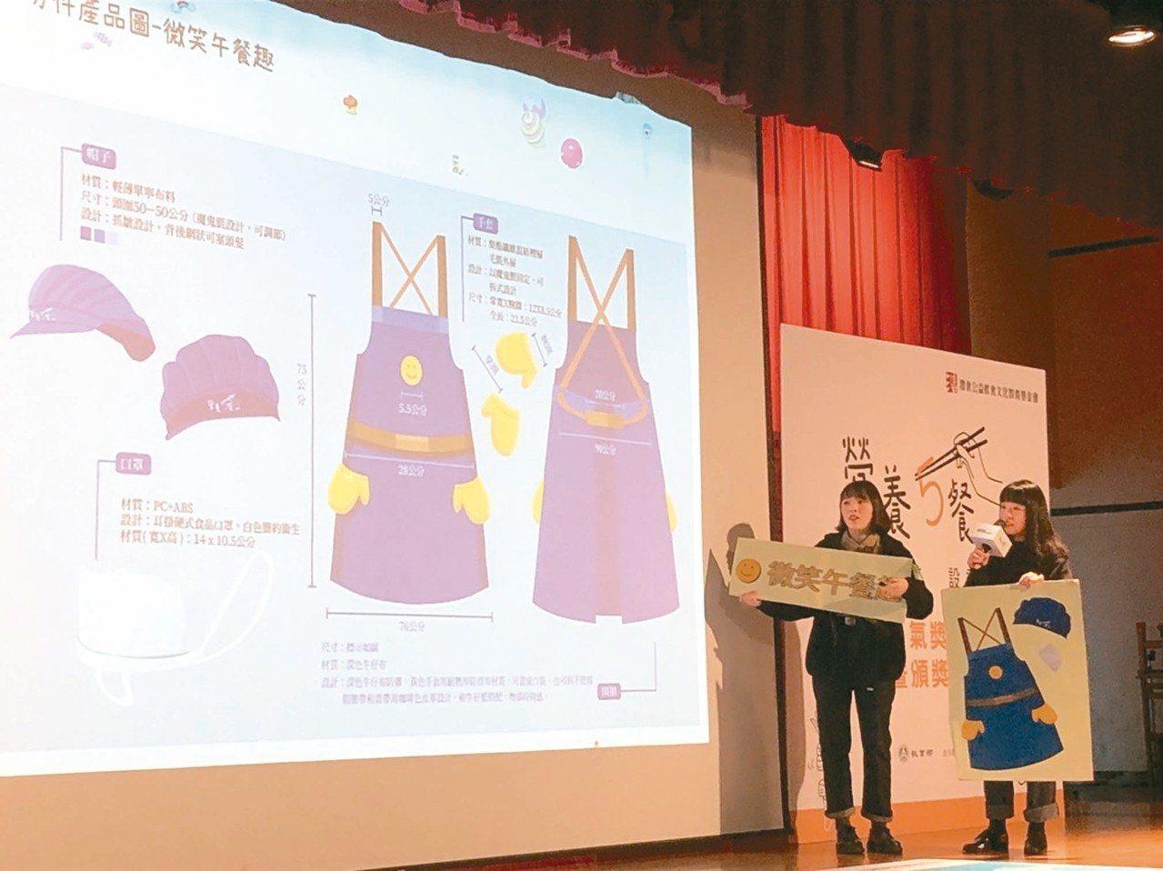 微笑午餐趣設計師俞冠伶(左)、詹婷喻昨介紹服裝設計理念,上頭的微笑符號,盼學童吃...