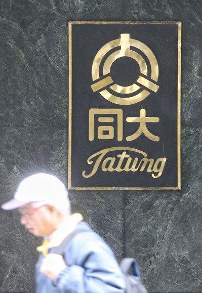 大同事件公司派、市場派相爭,造成股價大跌。圖為大同公司台北設計工廠大樓。圖/聯合...