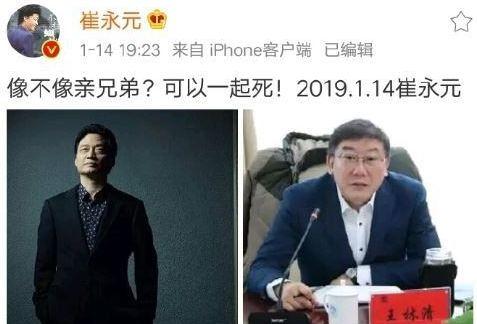 央視前主持人崔永元今年一月時,曾在微博力挺法官王林清(右)。圖/取自網路