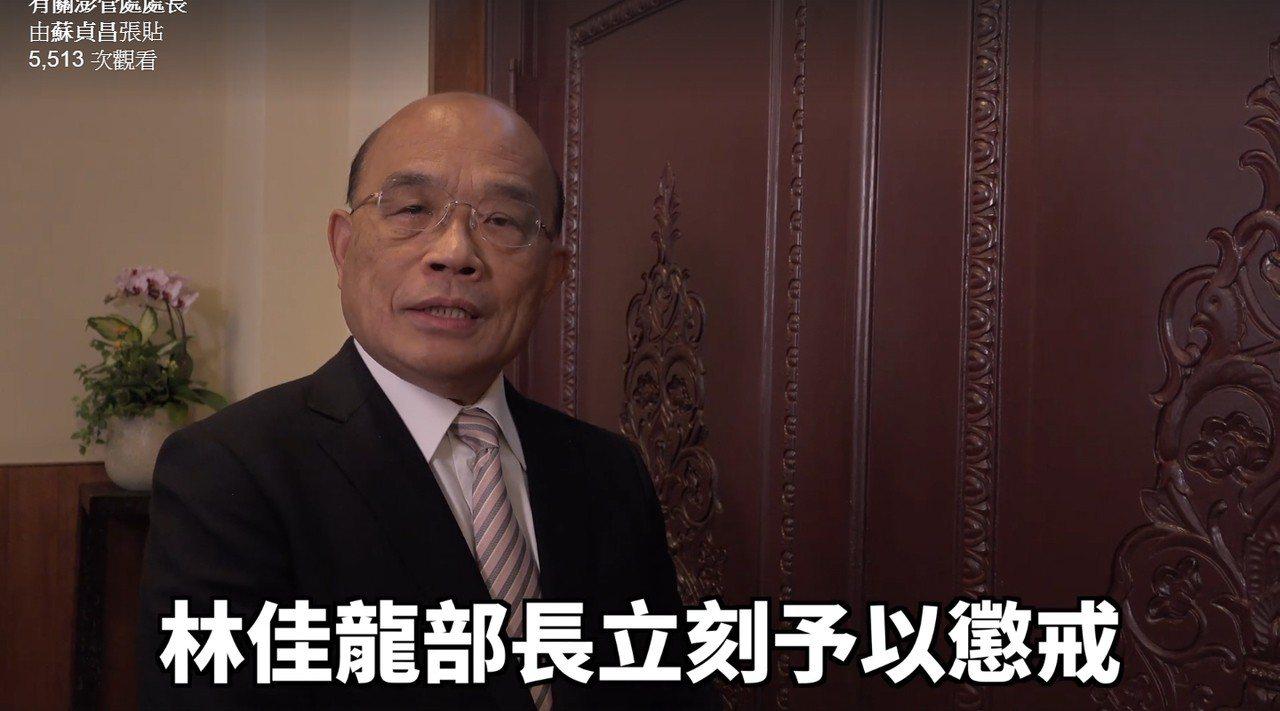 行政院長蘇貞昌在臉書Po文宣布懲處酒後失態的澎管處長。圖擷自蘇貞昌臉書