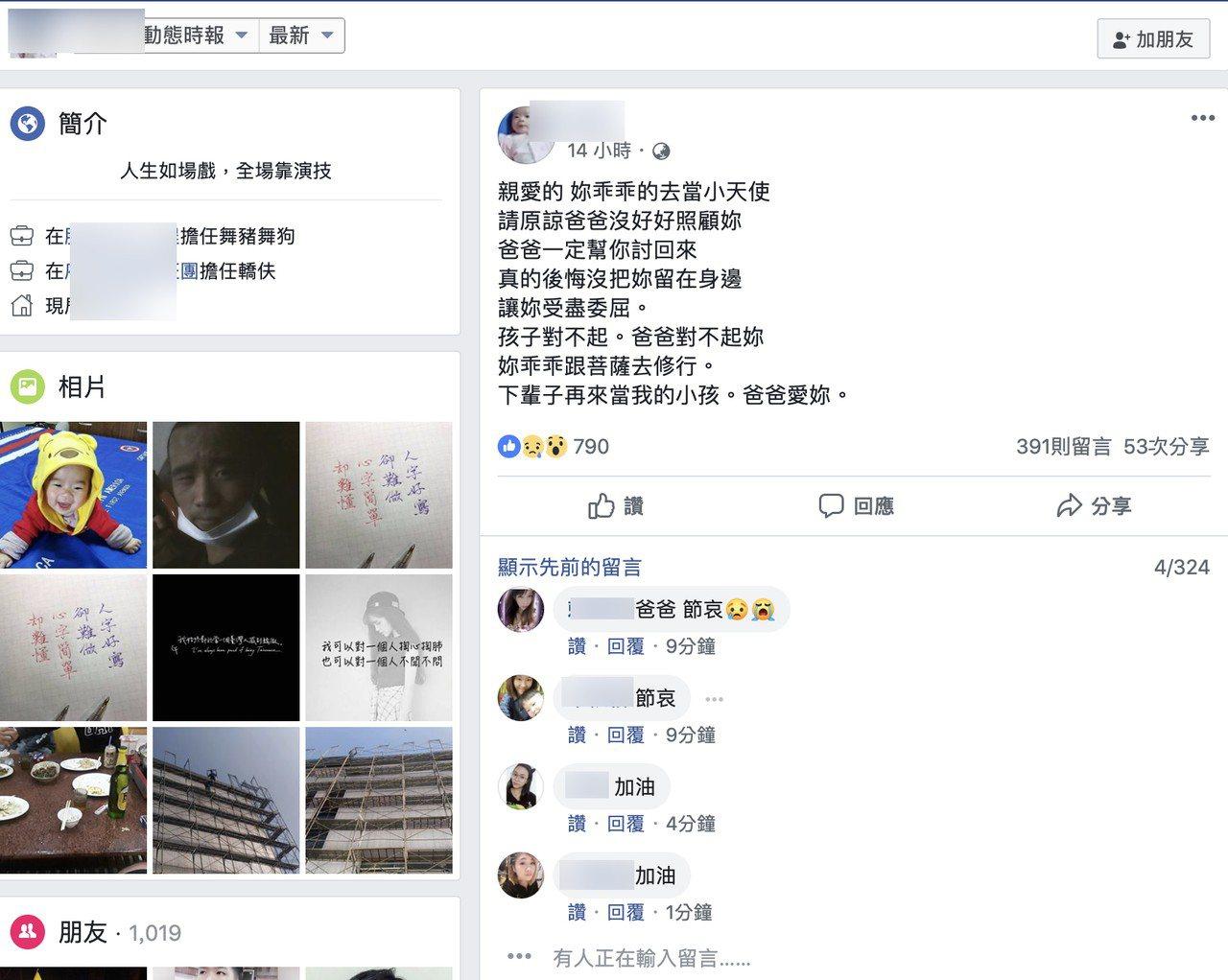台南女童遭虐致死,女童生父在得知消息後在臉書自責,「爸爸沒好好照顧妳,爸爸一定幫...