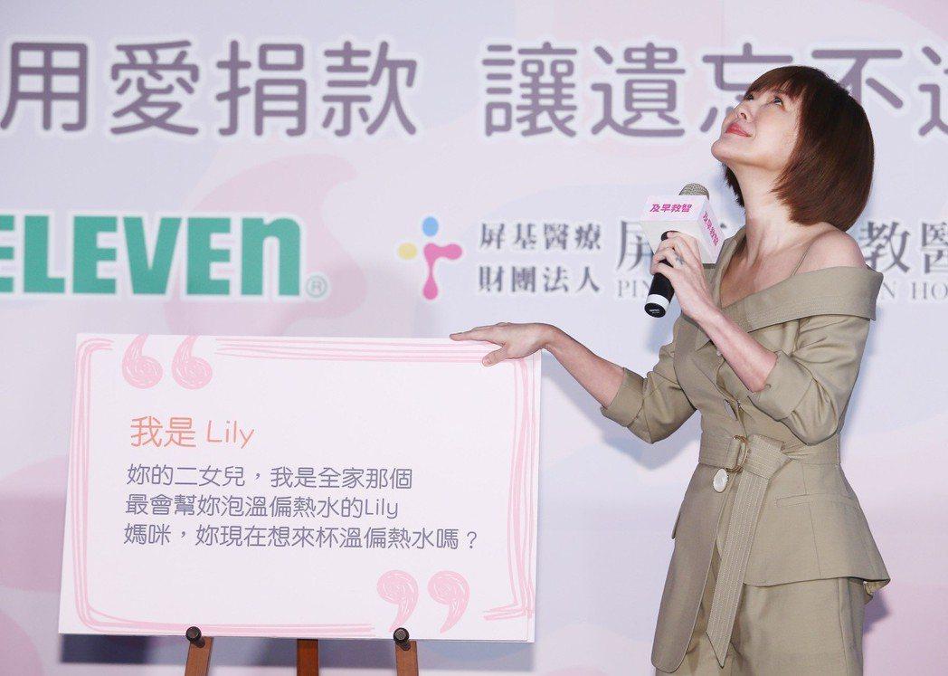 小S徐熙娣為公益廣告拍攝影片並擔任募款愛心大使。記者杜建重/攝影