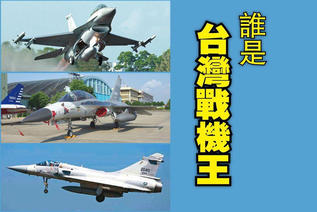 由上而下,分別是F16、IDF經國號、幻象戰機。圖/聯合報系資料照片、空軍提供