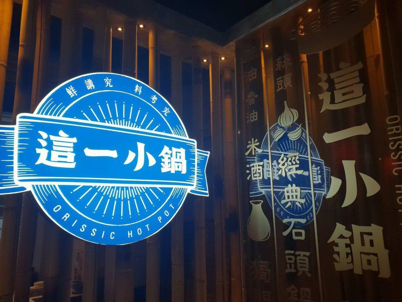 美食-KY(2723)轉投資這一鍋餐飲集團,旗下3品牌今年業績上看11.5億元,...