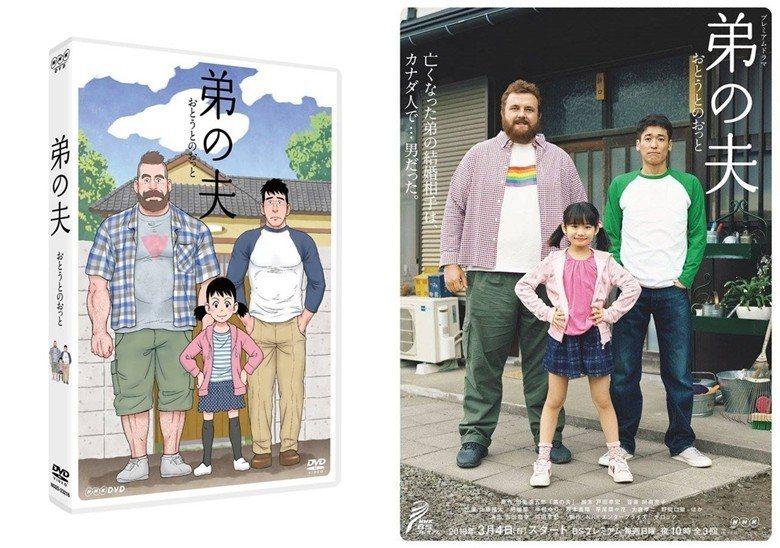 《弟之夫》推出後大受歡迎,並有真人戲劇誕生。 圖/取自田龜源五郎臉書