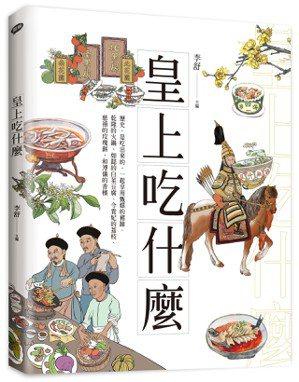 .書名:皇上吃什麼.作者:李舒.出版社:聯經出版公司.出版日期:20...