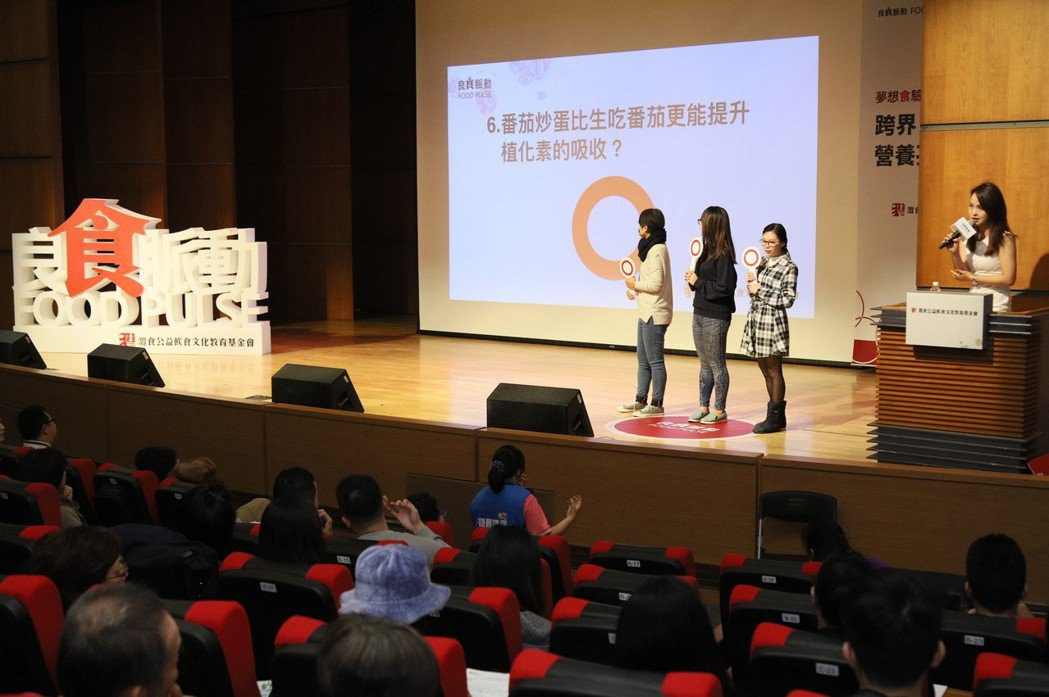聽眾上台參與快問快答,在QA互動中了解生活飲食知識。 灃食公益飲食文化教育基金會...