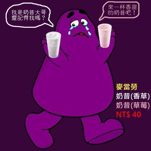 麥當勞當年還有個「奶昔大哥」,奶昔停產後真的是不勝唏噓啊~ 圖片來源/PTT