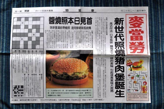 照燒豬肉堡在1993年爆紅,至今仍是不少人懷念的麥當勞漢堡。 圖片來源/PTT