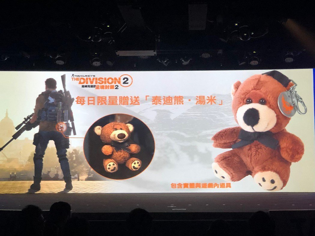 每日前五百名試玩《全境封鎖2》的玩家,可獲得泰迪熊一隻。