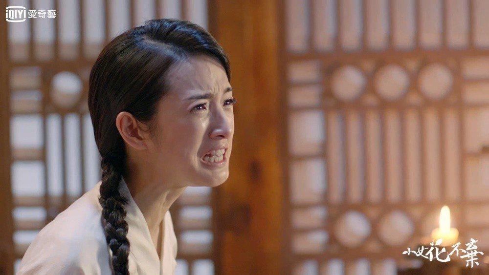 林依晨在「小女花不棄」中哭功依然了得。圖/愛奇藝台灣站提供
