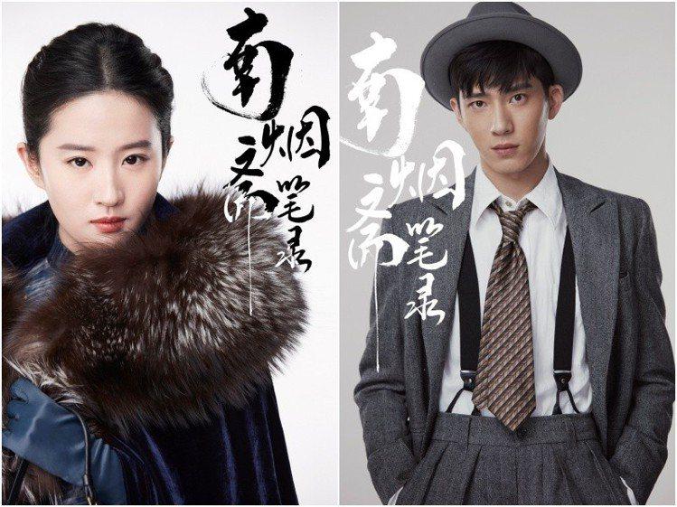劉亦菲、井柏然主演「南煙齋筆錄」。圖/摘自微博