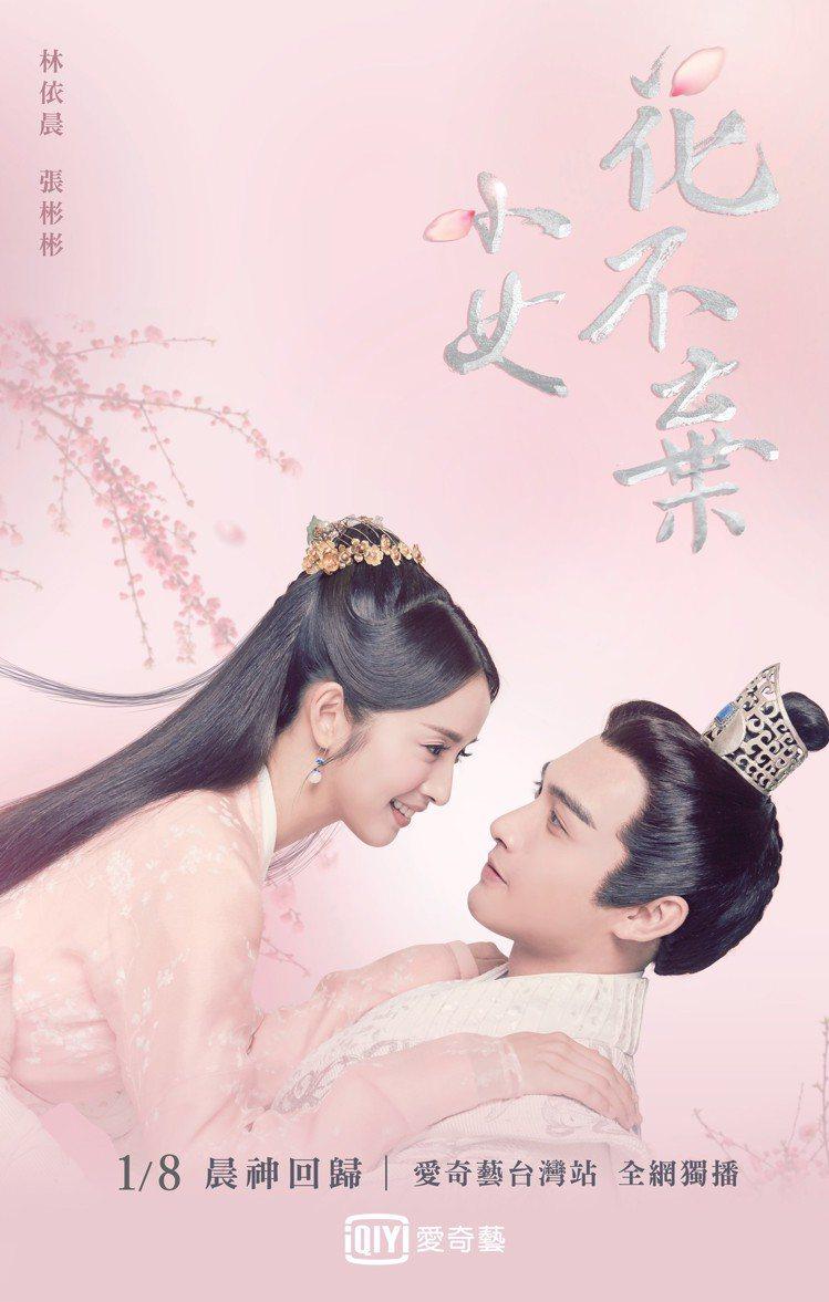林依晨(左)、張彬彬演出「小女花不棄」。圖/愛奇藝台灣站提供