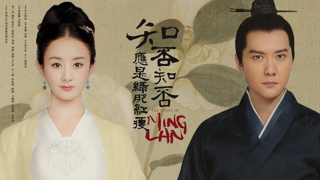 馮紹峰、趙麗穎演出「知否知否應是綠肥紅瘦」。圖/八大提供