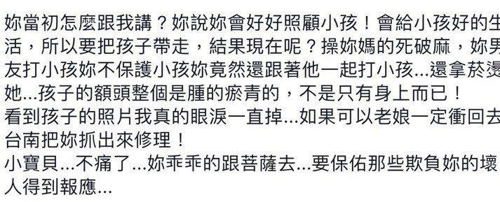 台南市1歲6個月女童遭虐死,遍體麟傷,有人PO文血淚控訴。圖/翻攝自臉書