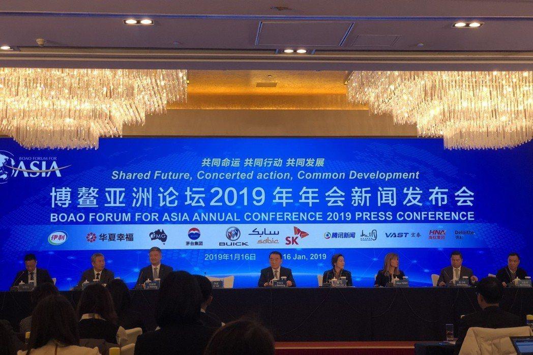 博鰲亞洲論壇1月在北京舉行2019年年會新聞發布會。本報系資料庫