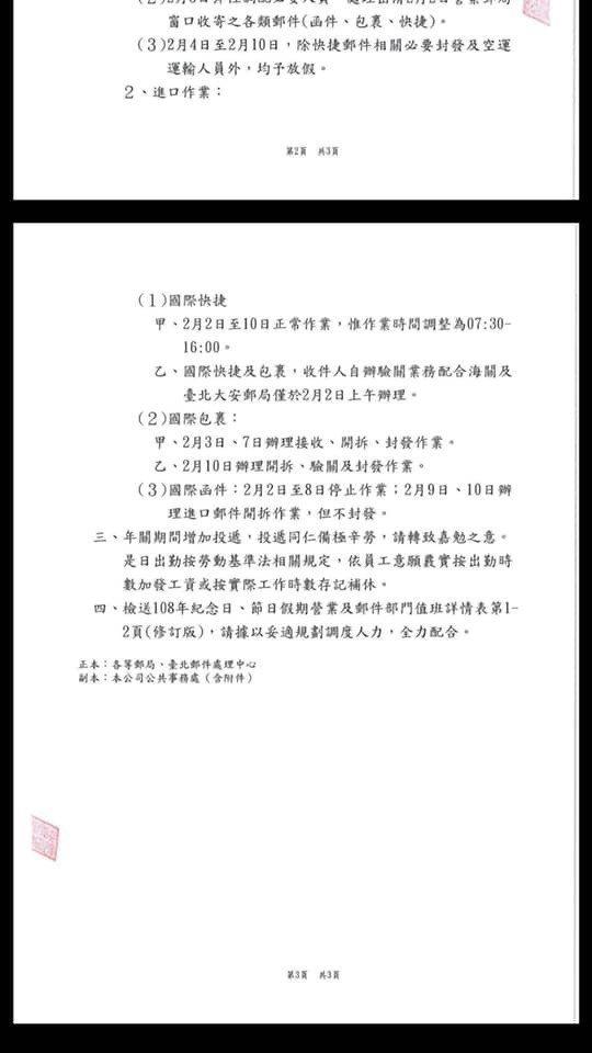 中華郵政昨天發出公文到各家郵局。圖/取自郵局郵政全民開講臉書社團