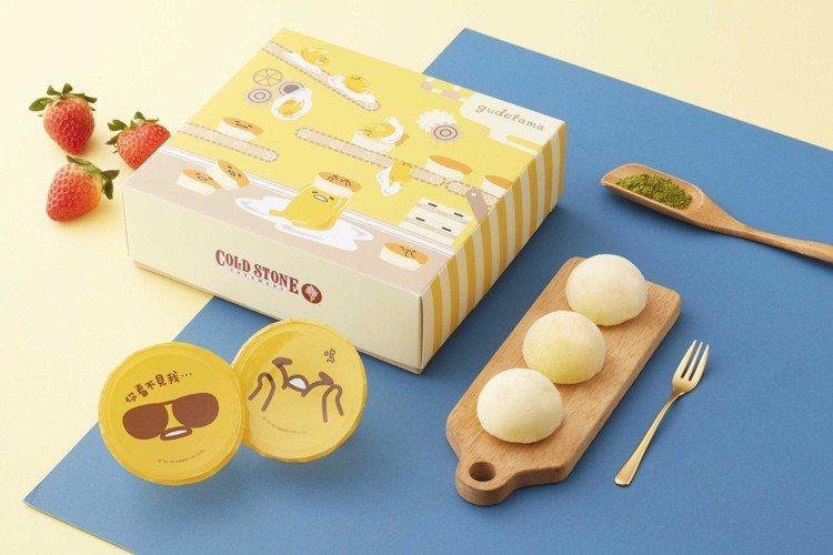 蛋黃哥袋著走禮盒,售價888元。圖/COLD STONE提供
