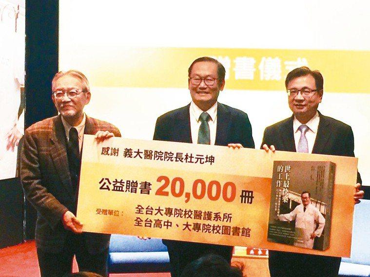 義大醫院院長杜元坤(中)昨捐贈2萬本新書「世上最快樂工作」給母校台北醫學大學。 ...