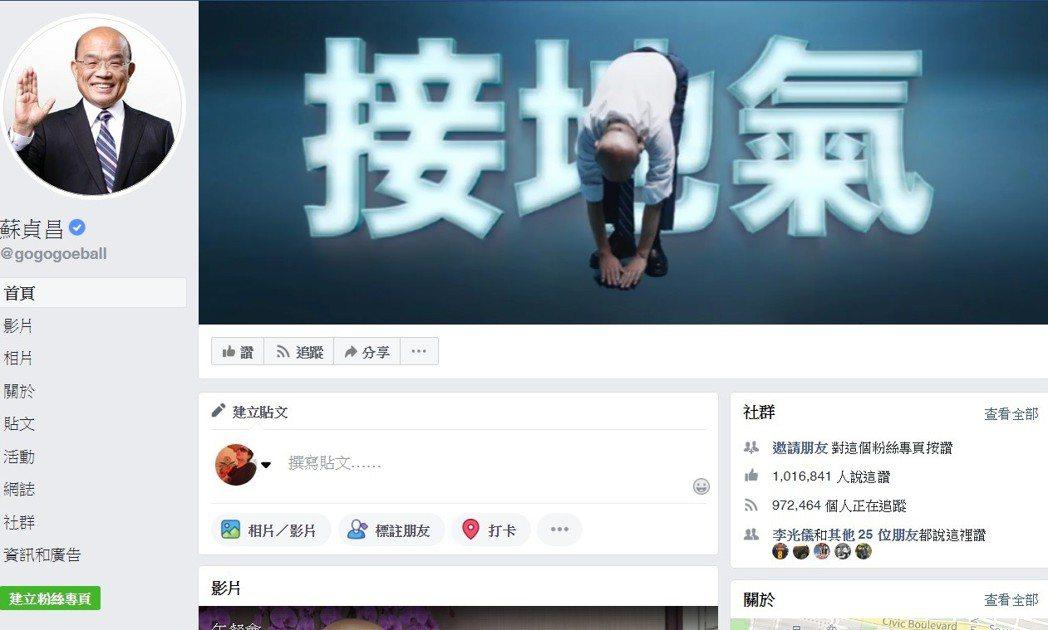 行政院長蘇貞昌上任後的關鍵字就是「接地氣」。圖/取自蘇貞昌臉書