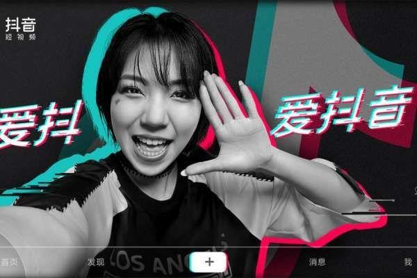 風靡中國大陸的短影音分享平台抖音(TikTok)主打15秒鐘的短片,近來在西方國...