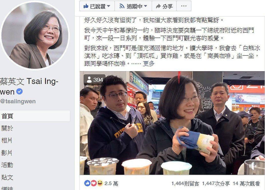 蔡英文總統逛西門町。圖/翻攝自臉書