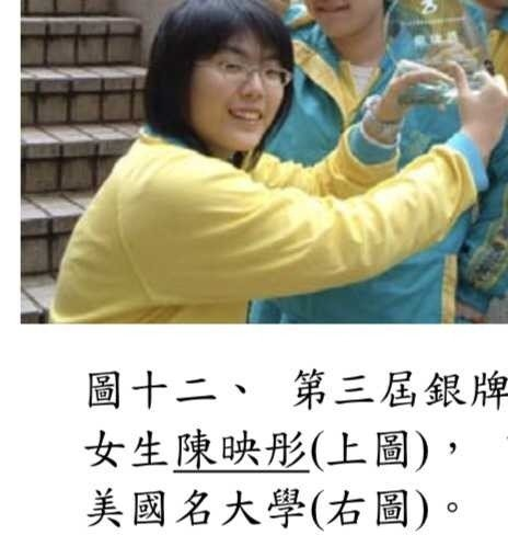 網友翻出理科太太在薇閣中學時期的照片。 圖/擷自PTT
