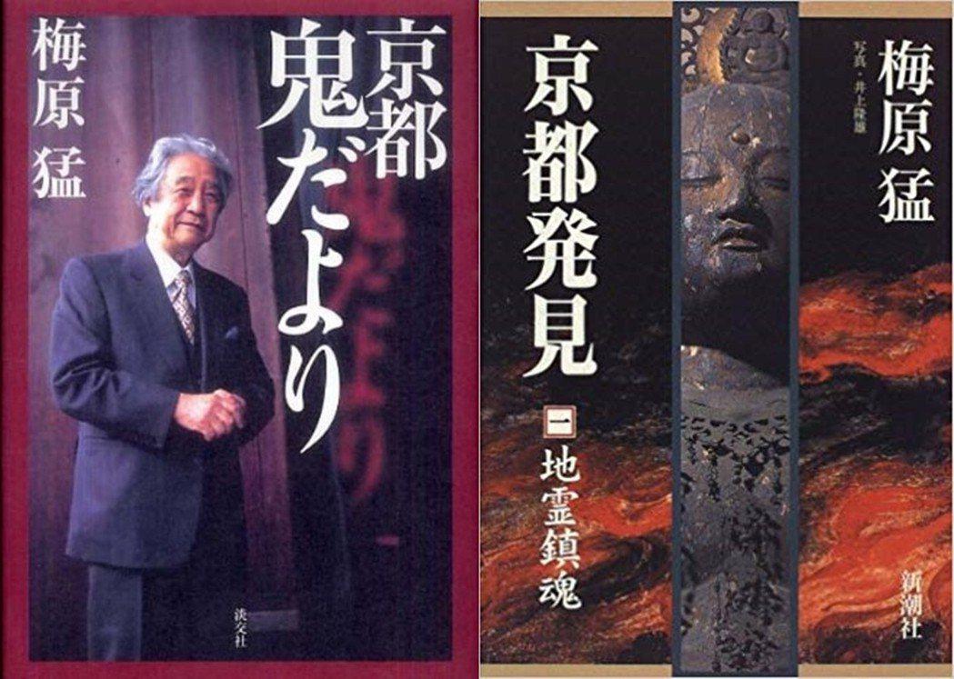 梅原猛從日本京都學派開始他的學術之路,卻沒有滿足於象牙塔裡的學術地位,並且勇敢地...