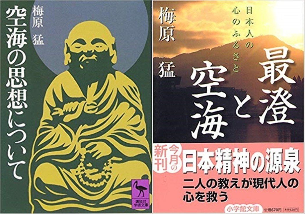 梅原猛是京都學派的著名學者之一,在空海研究上也出版了《空海の思想について》、《最...
