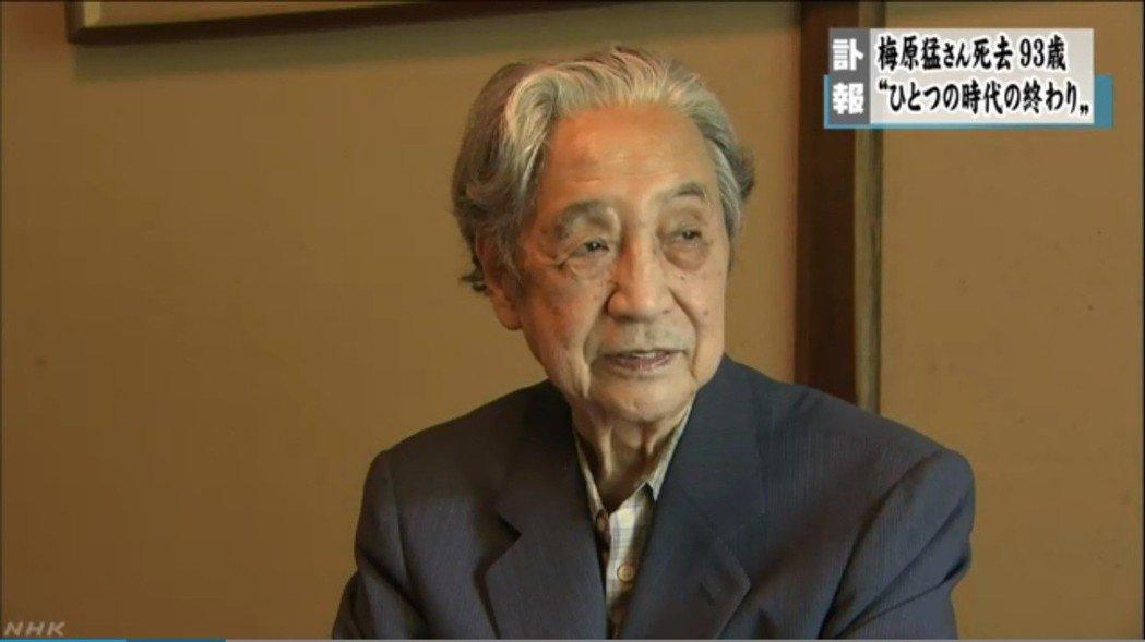 「一個時代的結束」:日本的哲學家梅原猛,在今年1月12日以93歲的高齡過世。 圖...