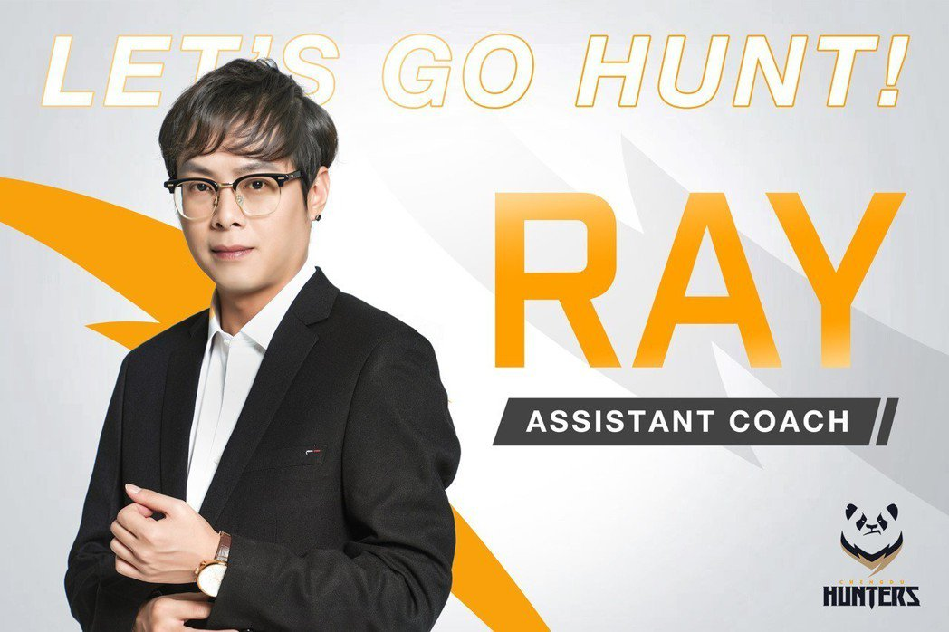 成都獵人隊助理教練 – Ray(張家華)。