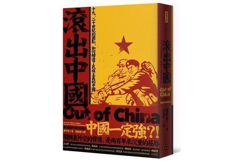 《滾出中國:十九、二十世紀的國恥,如何締造了民族主義的中國》書封。 圖/時報出版提供
