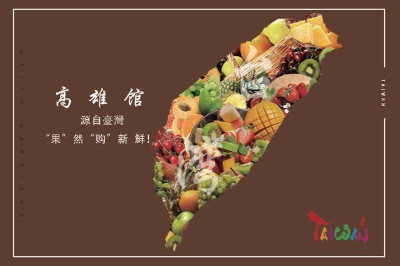 高雄館將在第11屆安徽省合肥年貨展上首度亮相,出9個貨櫃的當季水果和物產,原汁呈...
