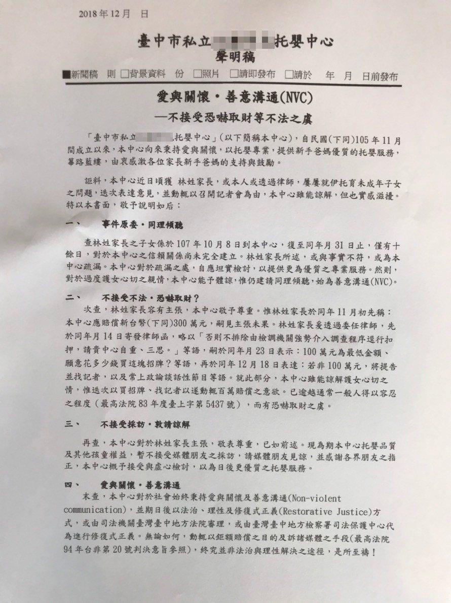 台中南屯區某托嬰中心遭指控涉嫌虐童,中心發布聲明稿否認。記者陳宏睿/攝影