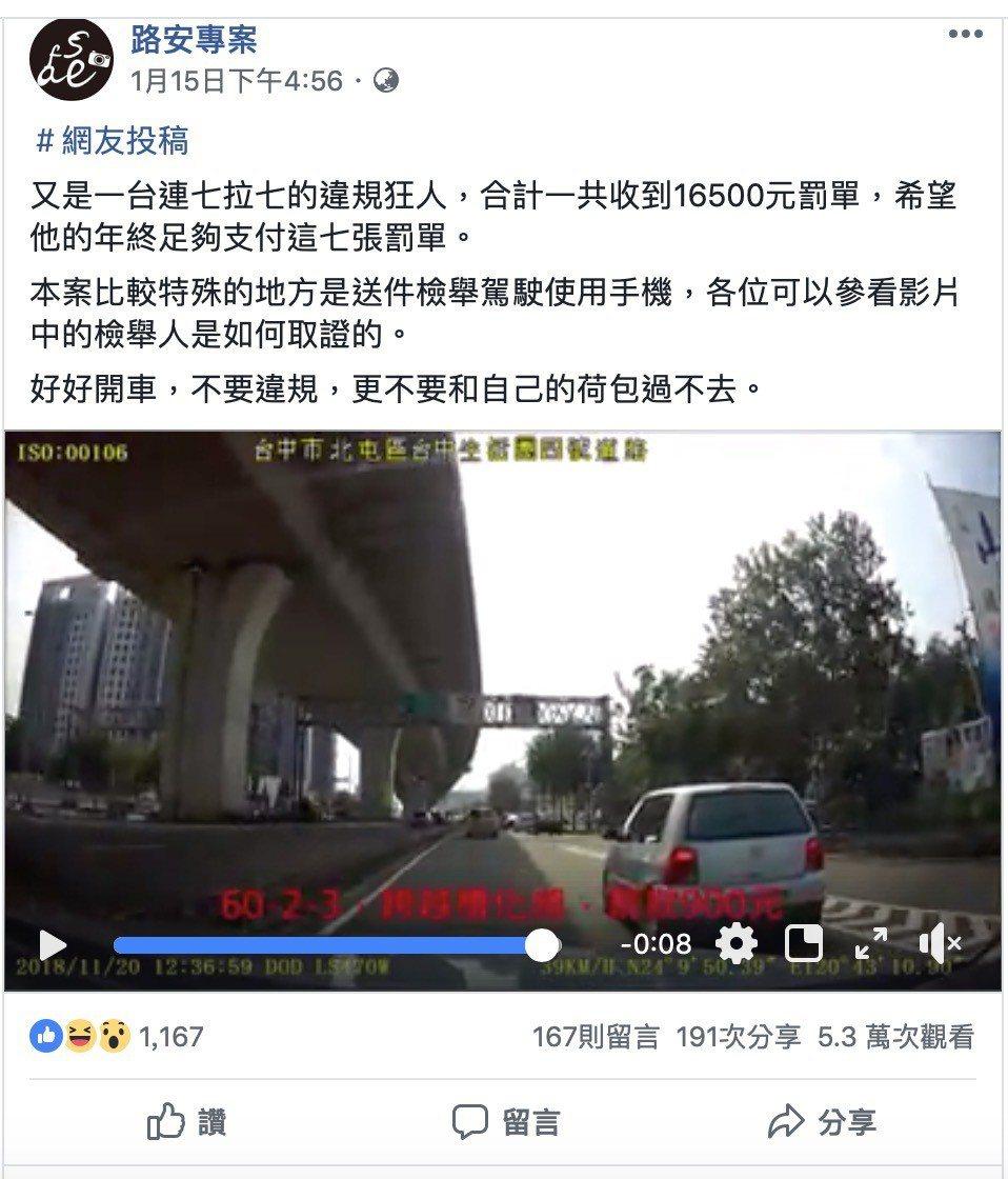 台中有網友在去年11月間檢舉一輛轎車有七項違規行為,網友還把檢舉影片配樂後,上傳...