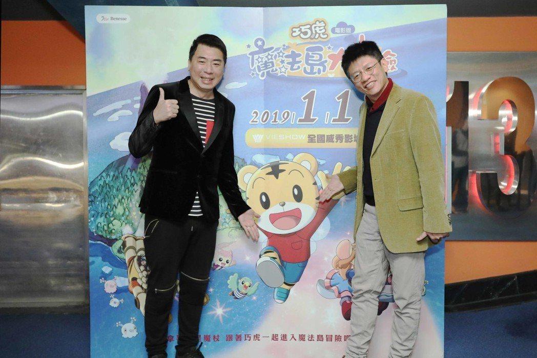 梁赫群(左)出席巧虎電影「魔法島大冒險」電影首映記者會。圖/全民大劇團提供