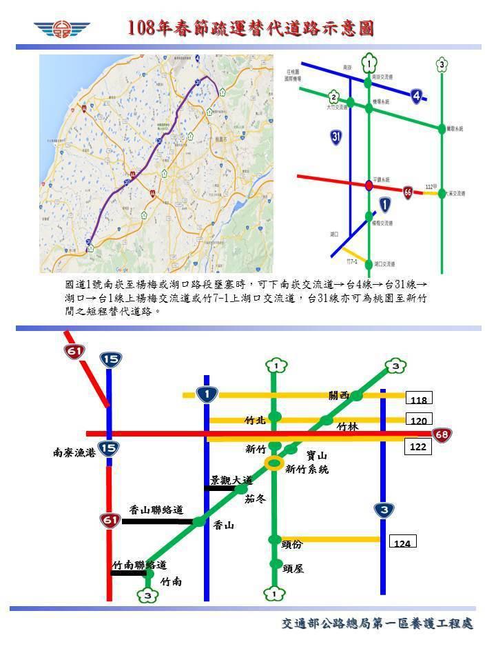春節連假國道易塞車,公路總局請用路人多加利用替代路線。圖/公路總局新竹區提供