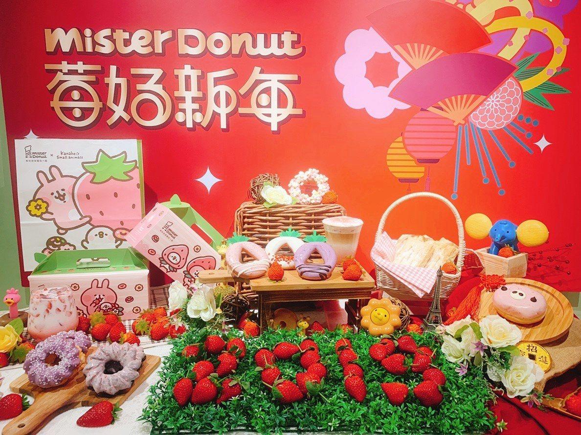 Mister Donut與卡娜赫拉攜手推出草莓季。圖/Mister Donut提...
