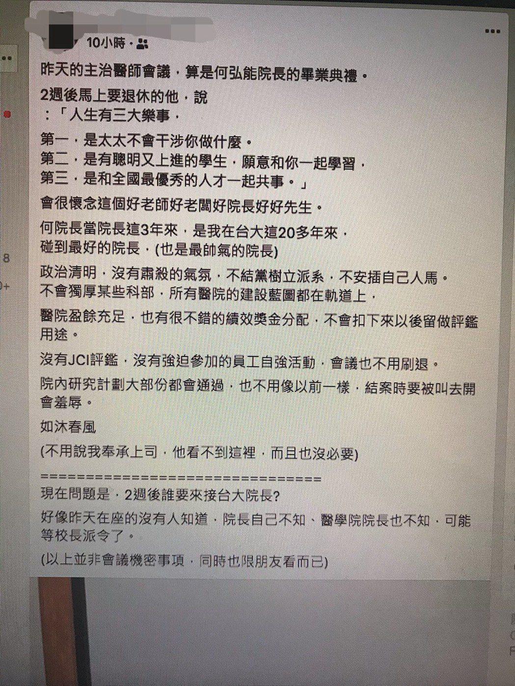 台大婦產科醫師名醫施景中在臉書表示,何是他在台大醫院任職20多年來最好的院長,個...