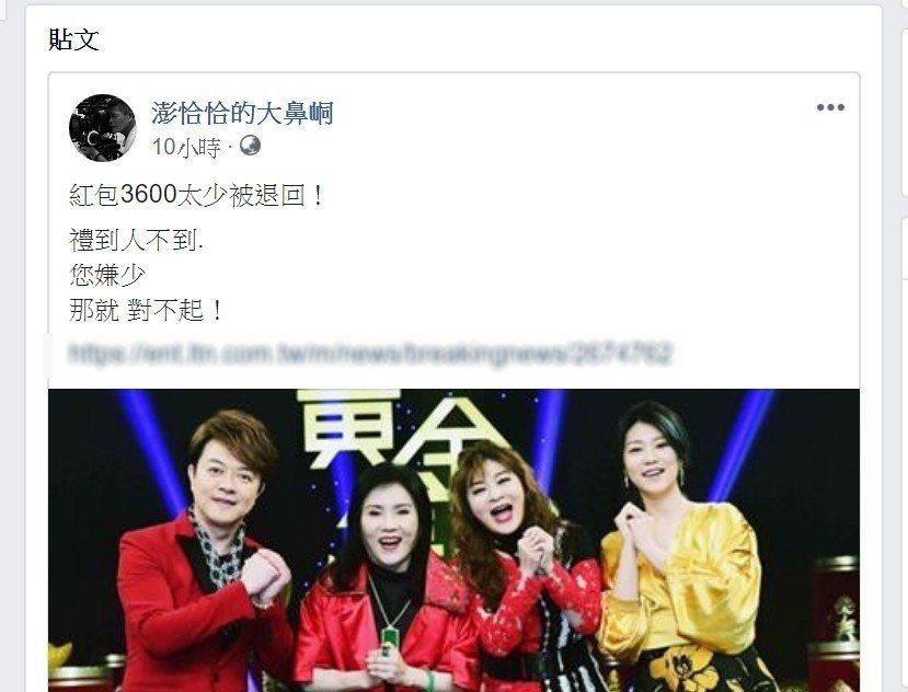 澎恰恰臉書上回應李亞萍的紅包說。圖/取自澎恰恰臉書