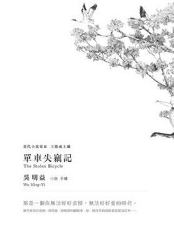 《單車失竊記》(麥田,2016)作者吳明益