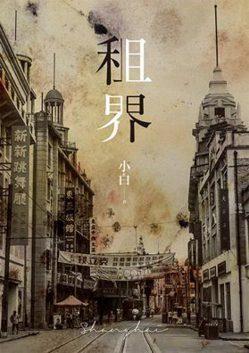 《租界》(聯經,2018)作者小白。