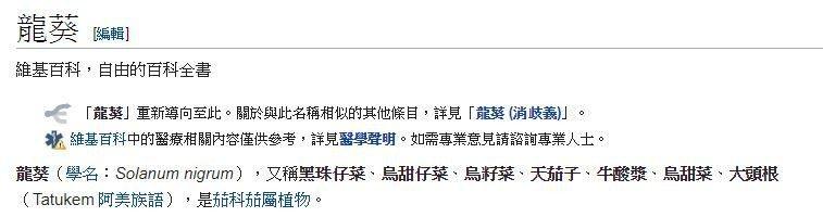 圖片來源/截圖自維基百科