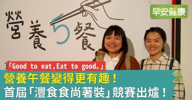 營養午餐變得更有趣!首屆「灃食食尚著裝」競賽出爐! 灃食公益飲食文化教育基金會/...