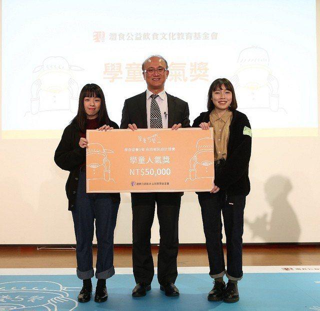 教育部次長林騰蛟與「學童人氣獎」得獎者合影。 灃食公益飲食文化教育基金會/提供