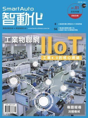 2019年1月第44期IIOT工業物聯網