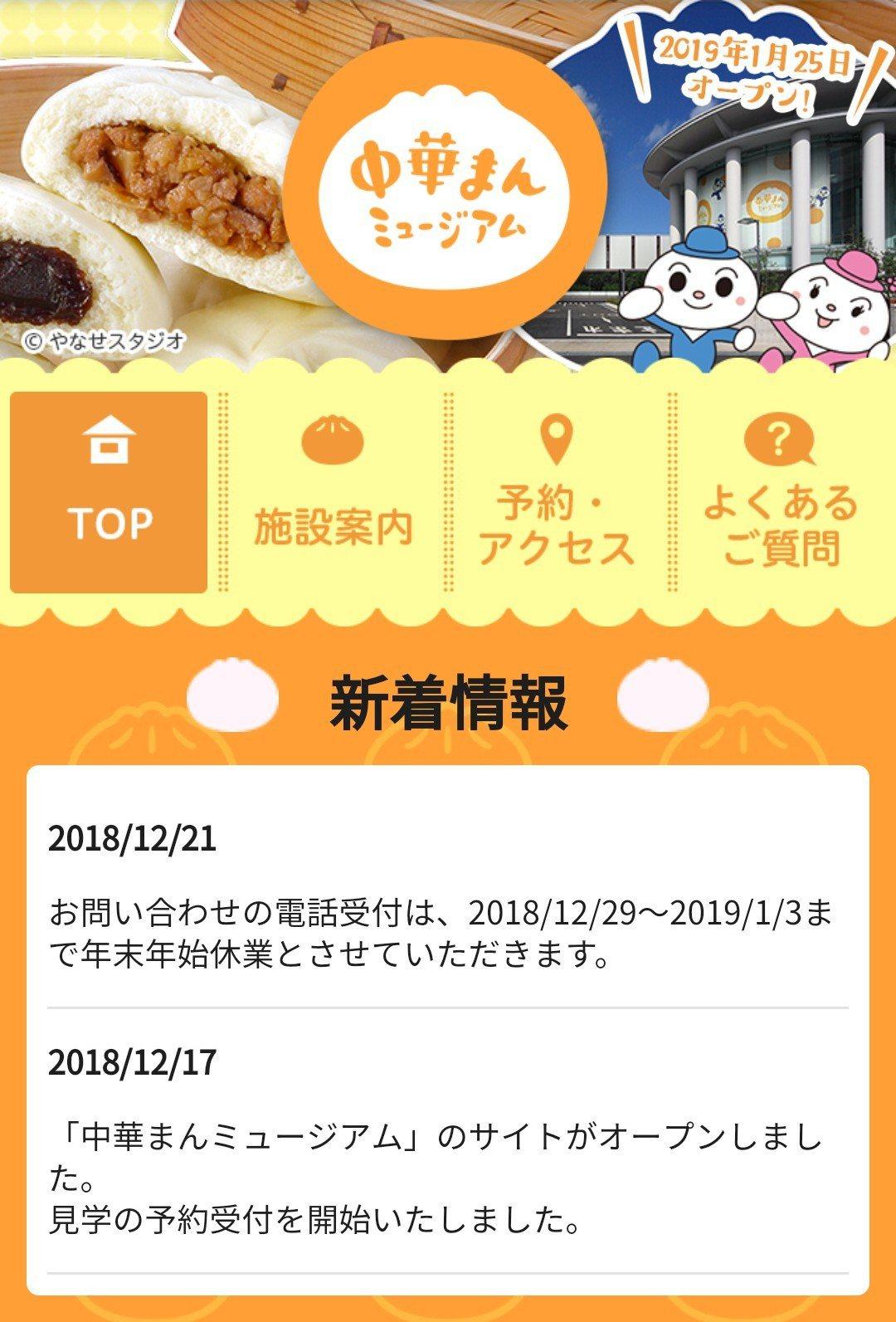 日百年老店中村屋成立日本第一間中華包子博物館,25日開幕,入場不用門票。圖/擷取...