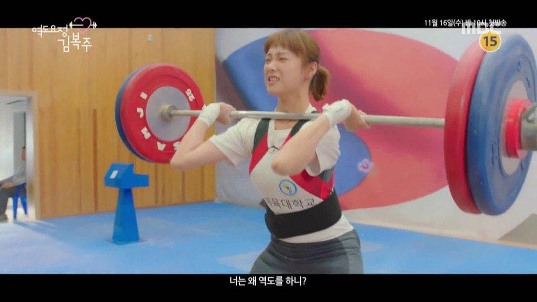 李聖經首度演女主角就是飾演舉重選手。圖/摘自MBC