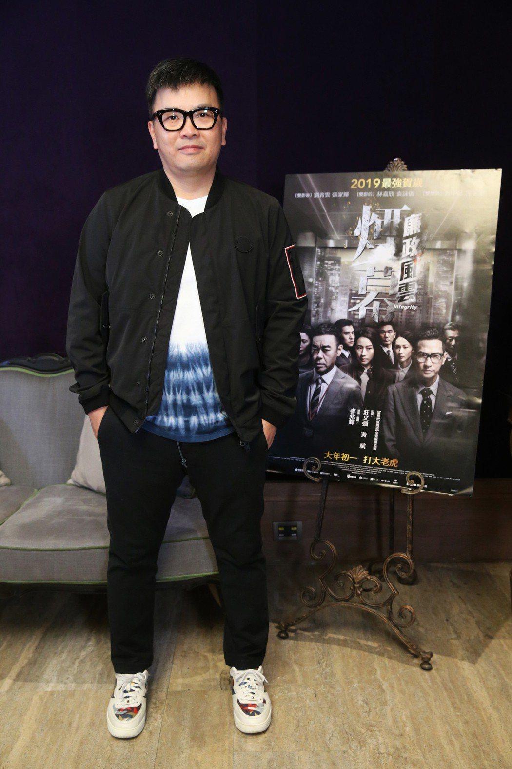 「無間道」、「竊聽風雲」系列導演麥兆輝專訪。記者徐兆玄/攝影